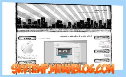 skytemp.mihanblog.com